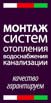 монтаж отопления Барановичи