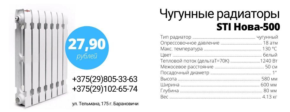 Чугунные радиаторы в Барановичах