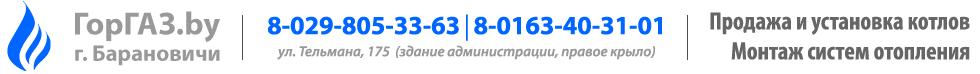 ГорГАЗ.by Газовые котлы в Барановичах
